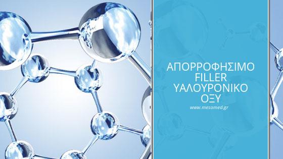 Απορροφήσιμο filler Υαλουρονικό οξύ