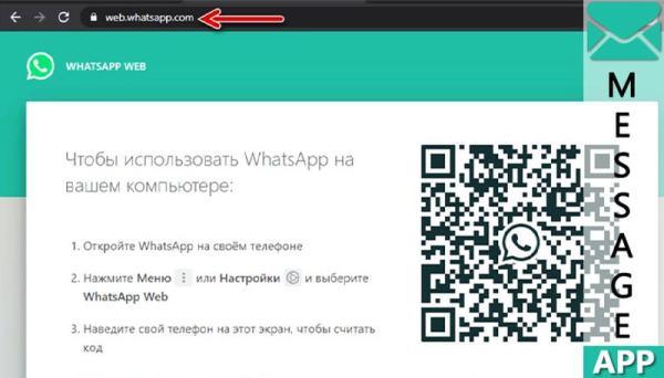 Как просканировать QR-код в Whatsapp на компьютере и телефоне