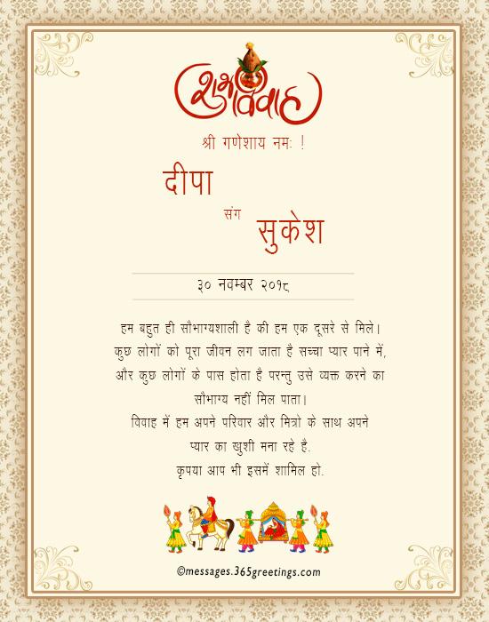 wedding card matter in hindi