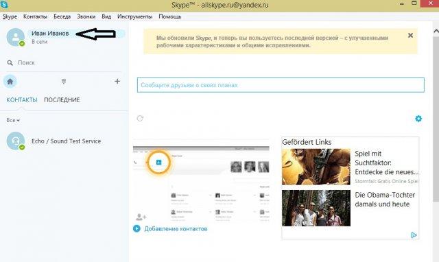 Skype-profielnaam