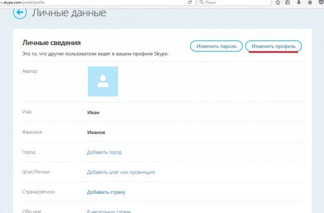 Skype-тегі жеке деректер