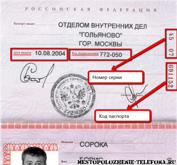 Как найти человека по серии паспорта и паспортным данным