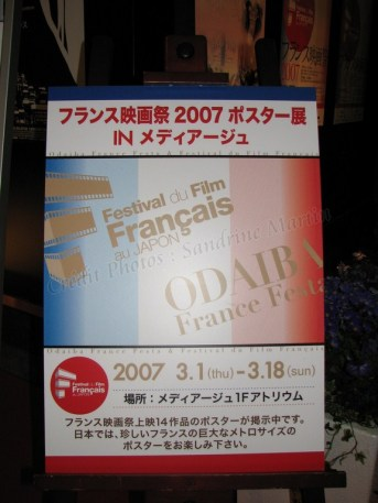 Tokyo - Baie d'Odaïba, festival du film français