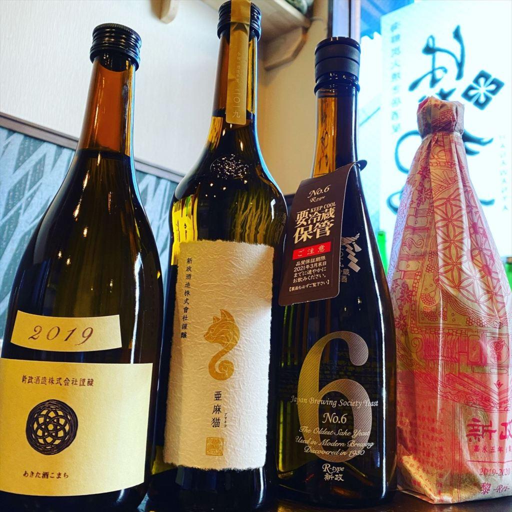 【日本酒】新政シリーズ