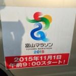 富山マラソンの初心者マラソン教室に参加しました。