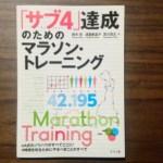 「サブ4達成のためのマラソン・トレーニング」、よい書籍を購入