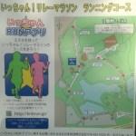 いっちゃん!リレーマラソンのコース(太閤山ランド)を試走して調査!
