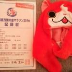 練習不足で坂道に完敗!能登和倉万葉の里マラソン2016