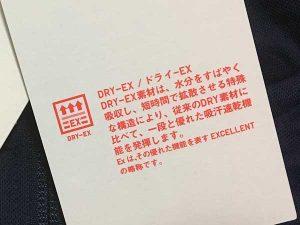 ドライEXシリーズの商品ラベル