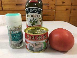 さば缶とトマトのハーブ炒め準備するもの