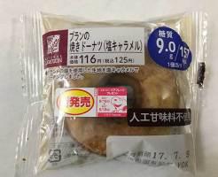 ブランの焼きドーナツ(塩キャラメル)画像