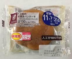 大豆粉の厚焼きパンケーキイメージ