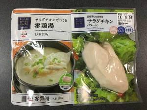 ローソンのサラダチキンでつくる参鶏湯