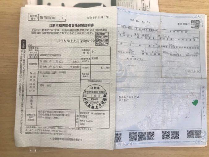 自賠責と車検証
