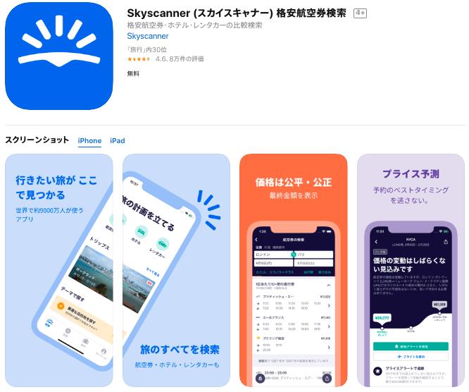 飛行チケット予約アプリSKY SCANNER