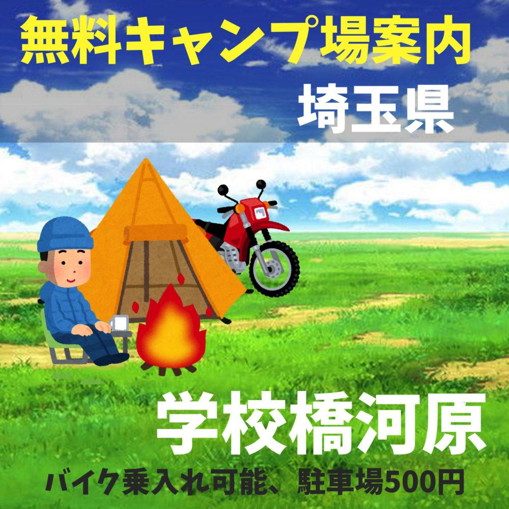 場 埼玉 県 無料 キャンプ