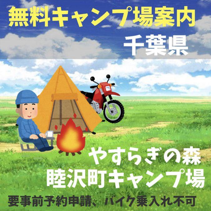 無料キャンプ場(やすらぎの森 睦沢町キャンプ場)