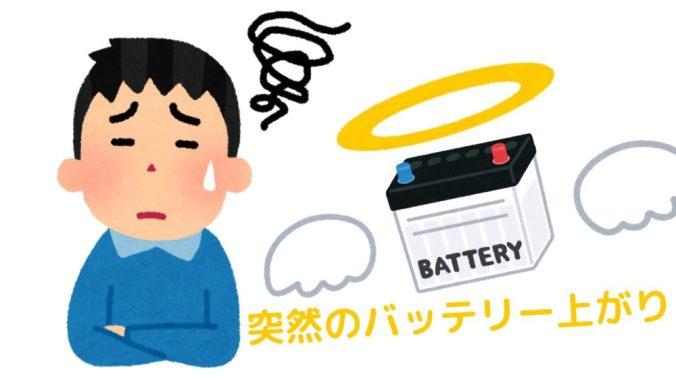 突然のバッテリー上がりに困り果てる