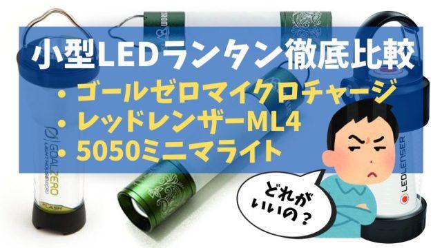 小型LEDランタン徹底比較