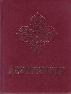 Дхаммапада. Отв. редактор издания 1960 г. Ю. Н. Рерих