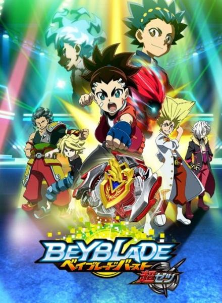 Beyblade-Burst-Chouzetsu-guia de animes da temporada abril primavera 2018