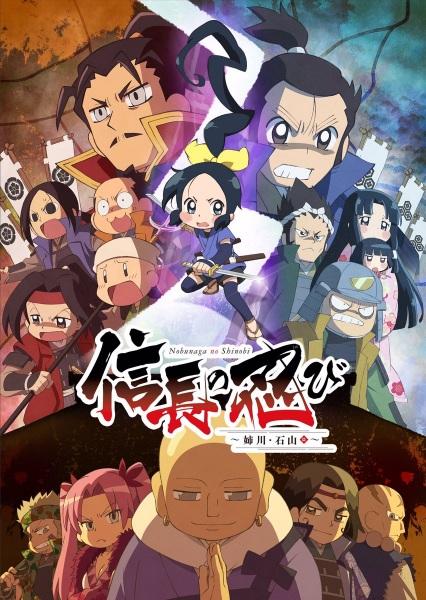 Nobunaga-no-Shinob-Anegawa-Ishiyama-hen-guia de animes da temporada abril primavera 2018