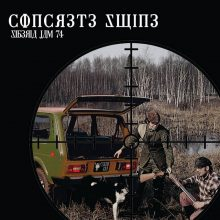 Concrete Swine – Siperian Jam 74 EP (2015)