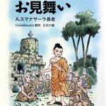 【仏教】もしも、お釈迦様がお見舞いに来たら?