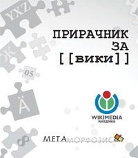wiki.mk-mk