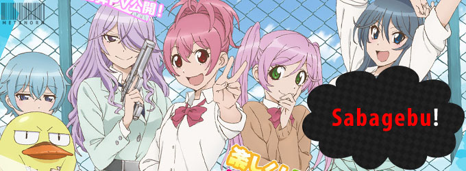 summer14-action-sabagebu