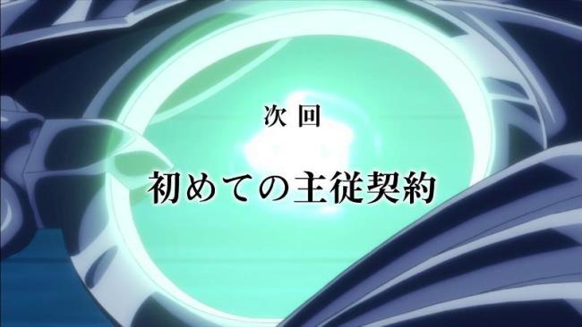Shinmai Maou (1)