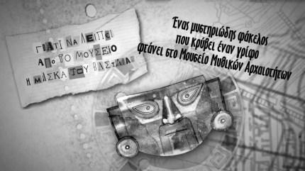 maska tou basilia