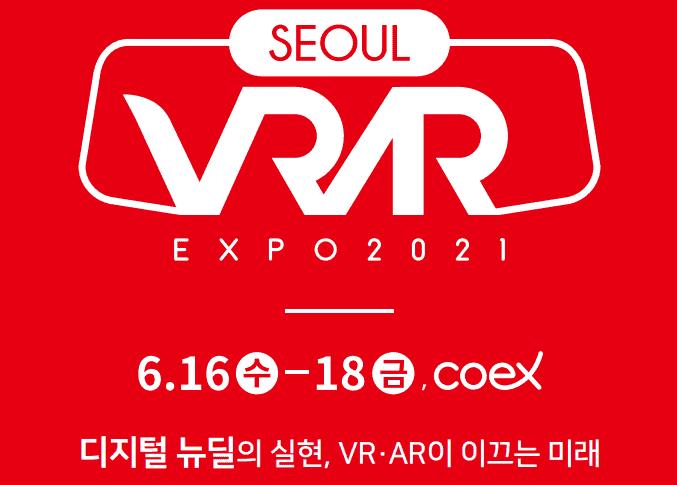 2021 서울 가상 증강현실 박람회(Seoul VR·AR Expo 2021)