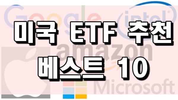 미국 ETF 추천