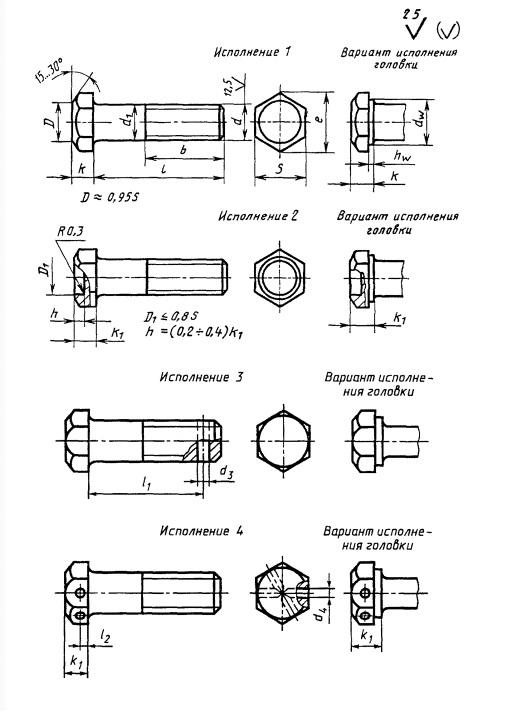 Болты с шестигранной уменьшенной головкой ГОСТ 15591-70