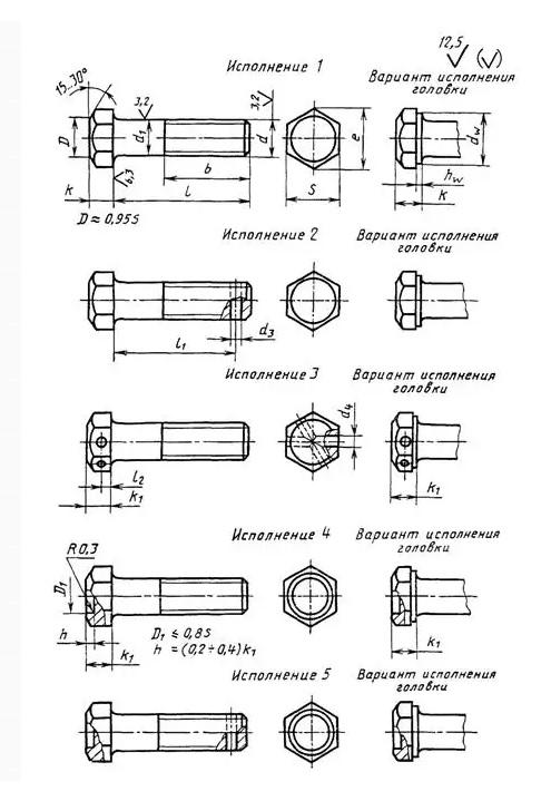Болты с шестигранной головкой ГОСТ 7808-70