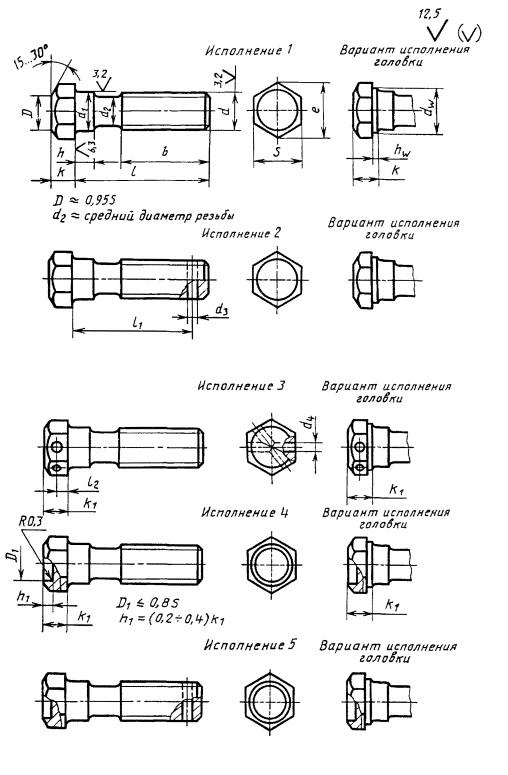 Болты с шестигранной уменьшенной головкой и направляющим подголовком ГОСТ 7811-70