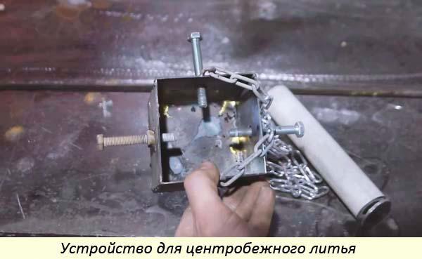 Casting centrifugo