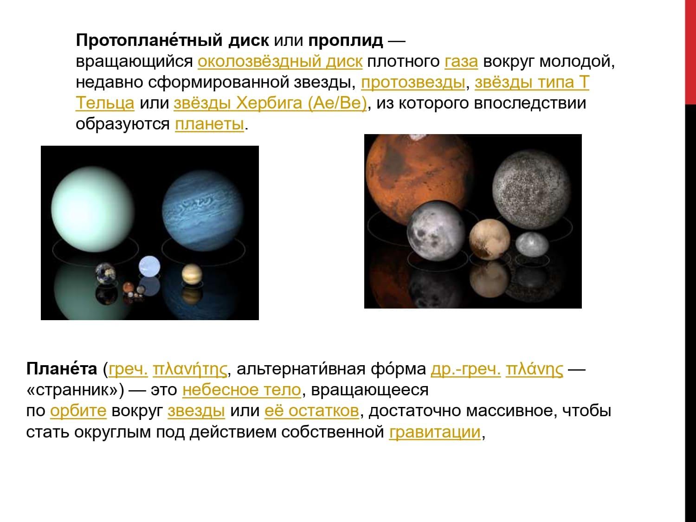 Протопланетный диск или проплид