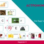 Квест по Астрономии 2