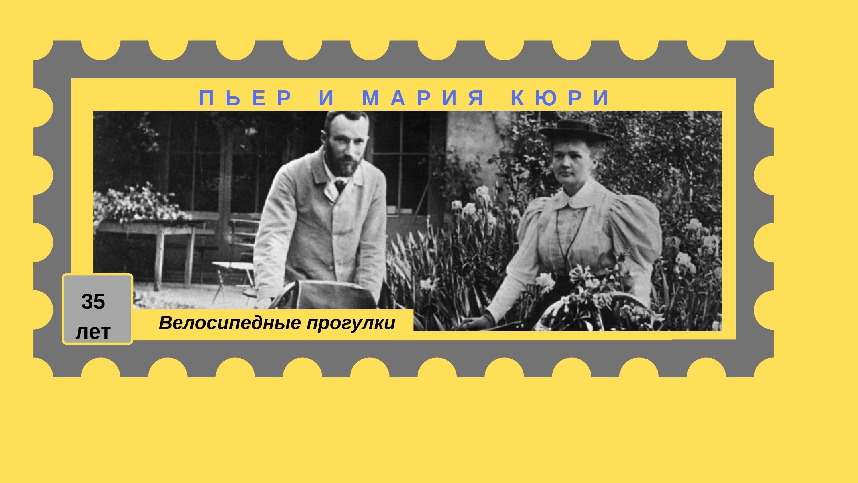 Пьер и Мария Кюри - велосипедные прогулки