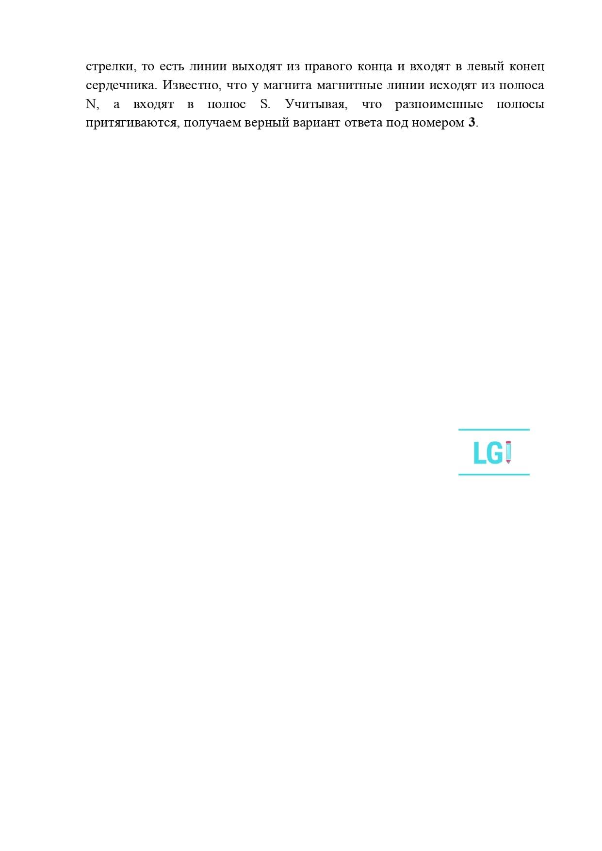 Задания из банка ФИПИ. ОГЭ. 9 класс. Физика. Магнетизм. страница 4