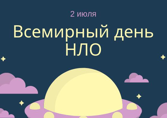 Всемирный день НЛО (день уфолога)