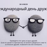 Международный день дружбы. 30 июля