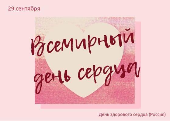 Всемирный день сердца. 29 сентября