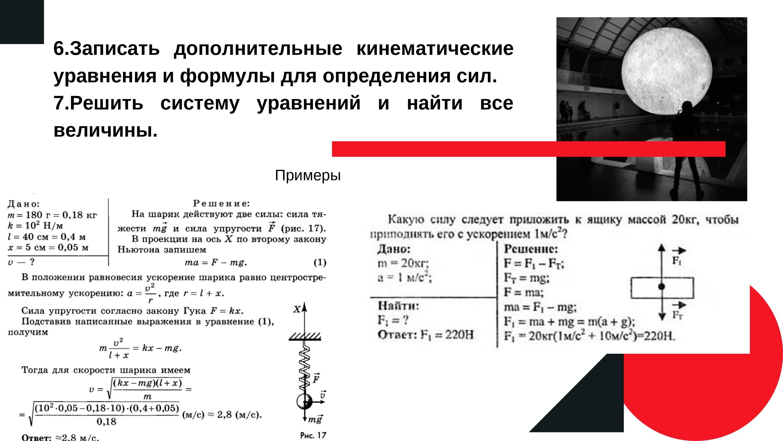 Записать дополнительные кинематические уравнения