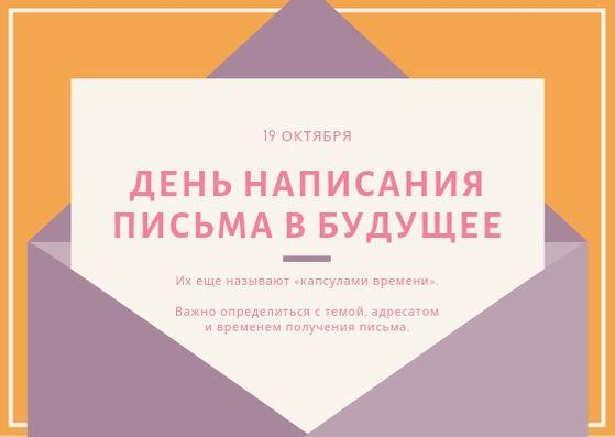 День написания письма в будущее. 19 октября