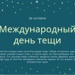 Международный день тёщи. 26 октября
