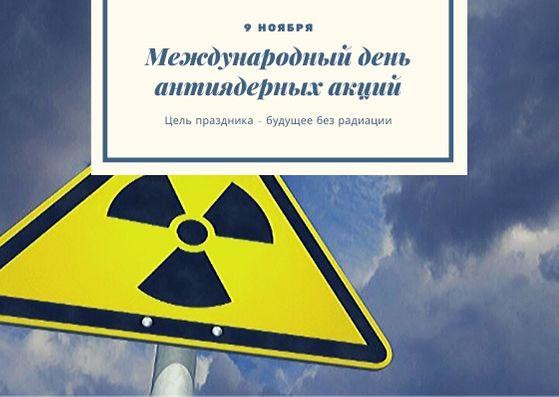 Международный день антиядерных акций. 9 ноября