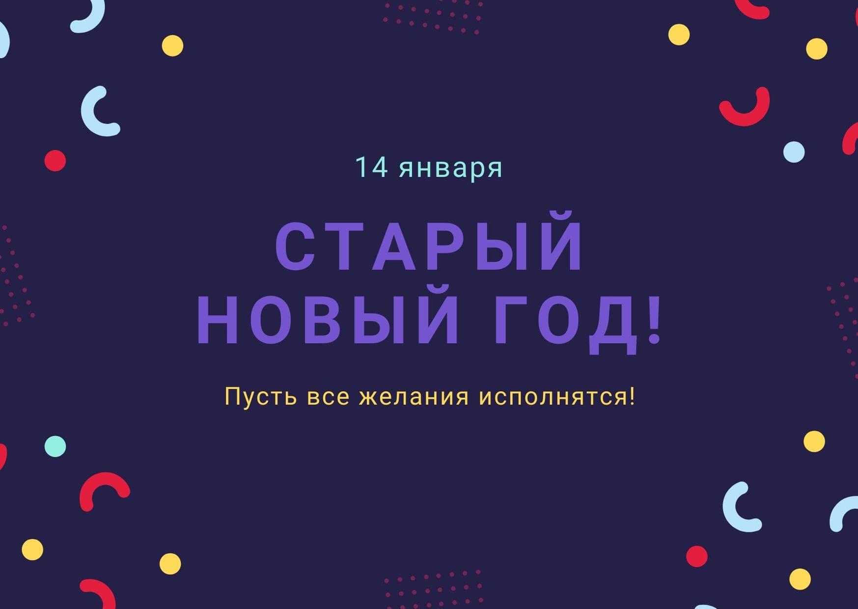 Старый Новый год. 14 января